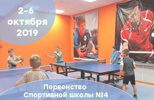 Первенство Спортивной школы №4 «осень»