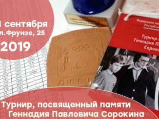 Турнир памяти Геннадия Сорокина