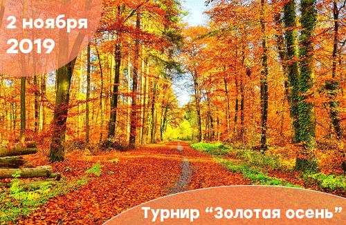 """Турнир """"Золотая осень"""""""