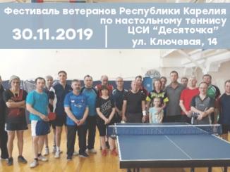 Фестиваль ветеранов Республики Карелия