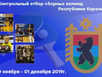 2019 год: Контрольный отбор сборных команд Республики Карелия
