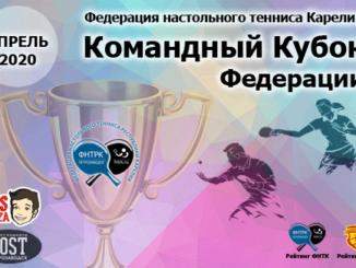 Командный Кубок Федерации