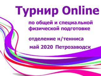 Онлайн турнир