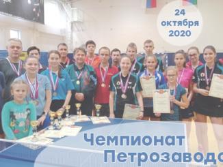 Открытый Чемпионат Петрозаводского городского округа