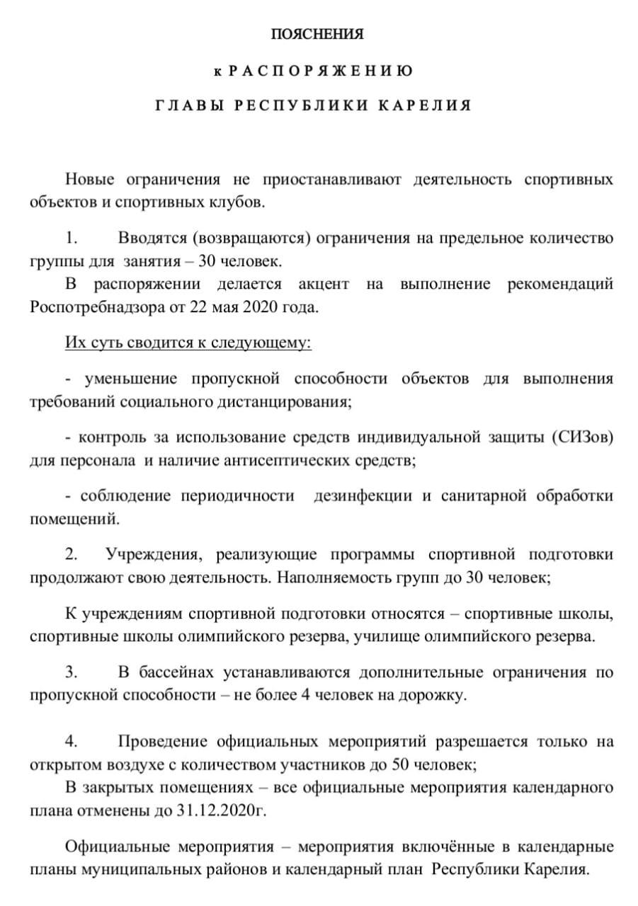 Распоряжение Главы Республики Карелия